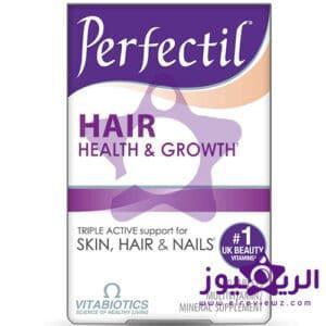 برفكتيل حبوب Perfectil Plus لتطويل الشعر المزايا والعيوب
