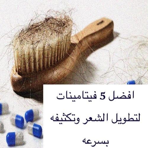 صورة تعرف على افضل فيتامينات لتطويل الشعر وتكثيفه بسرعه وأهم مميزاتها