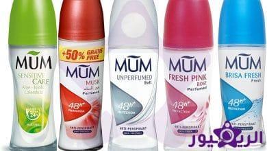 صورة أفضل 8 أنواع مقدمة من مزيل عرق mum