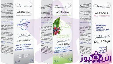 صورة تعرفي على مزيل العرق الأكثر مبيعاً في لبنان والسعودية
